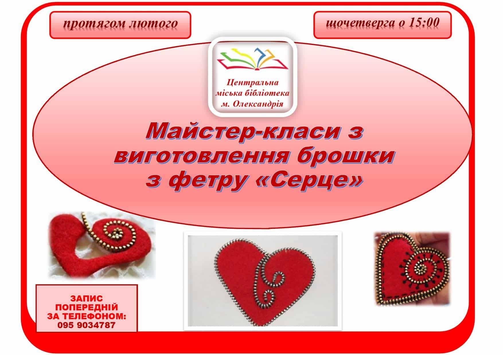 Майстер-класи брошка з фетру «Серце»
