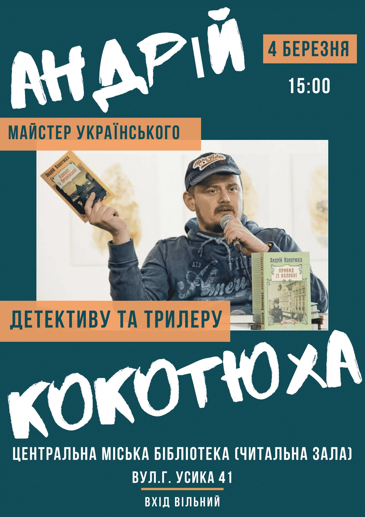 Андрій Кокотюха - майстер українського детективу та трилеру