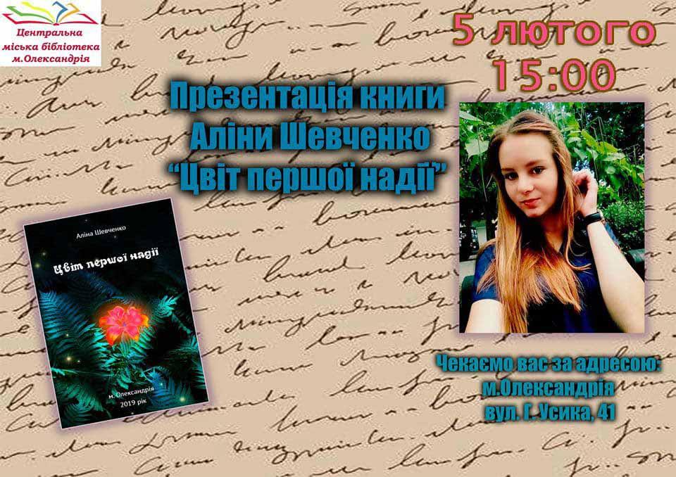 Презентація збірки письменниці Аліни Шевченко «Цвіт першої надії»