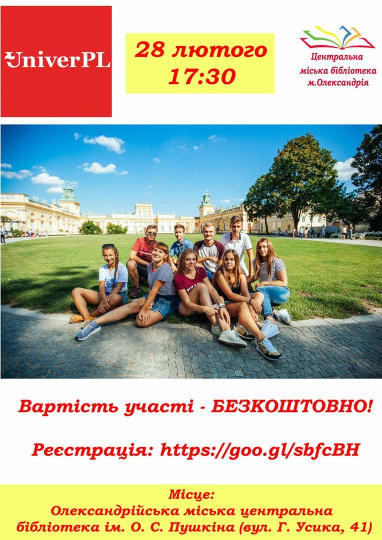 Презентація навчання у Польщі