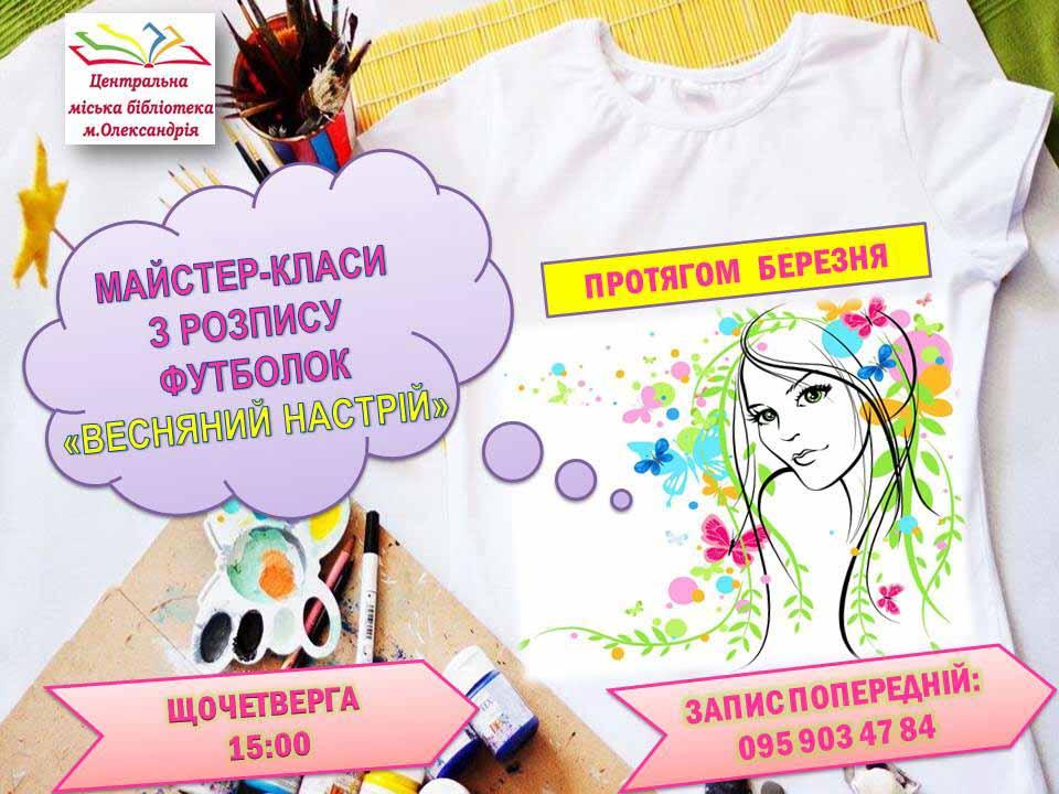 """Майстер-клас з розпису футболок """"Весняний настрій"""""""
