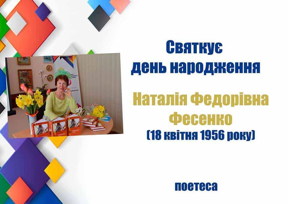 Наталія Федорівна Фесенко