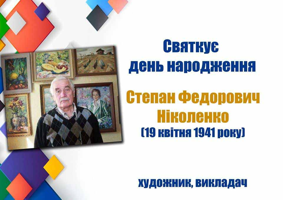 Степан Федорович Ніколенко