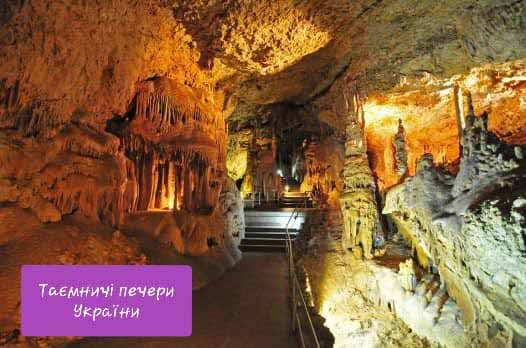Магічні печери України