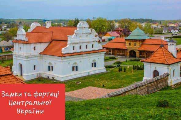 Замки та фортеці Центральної України