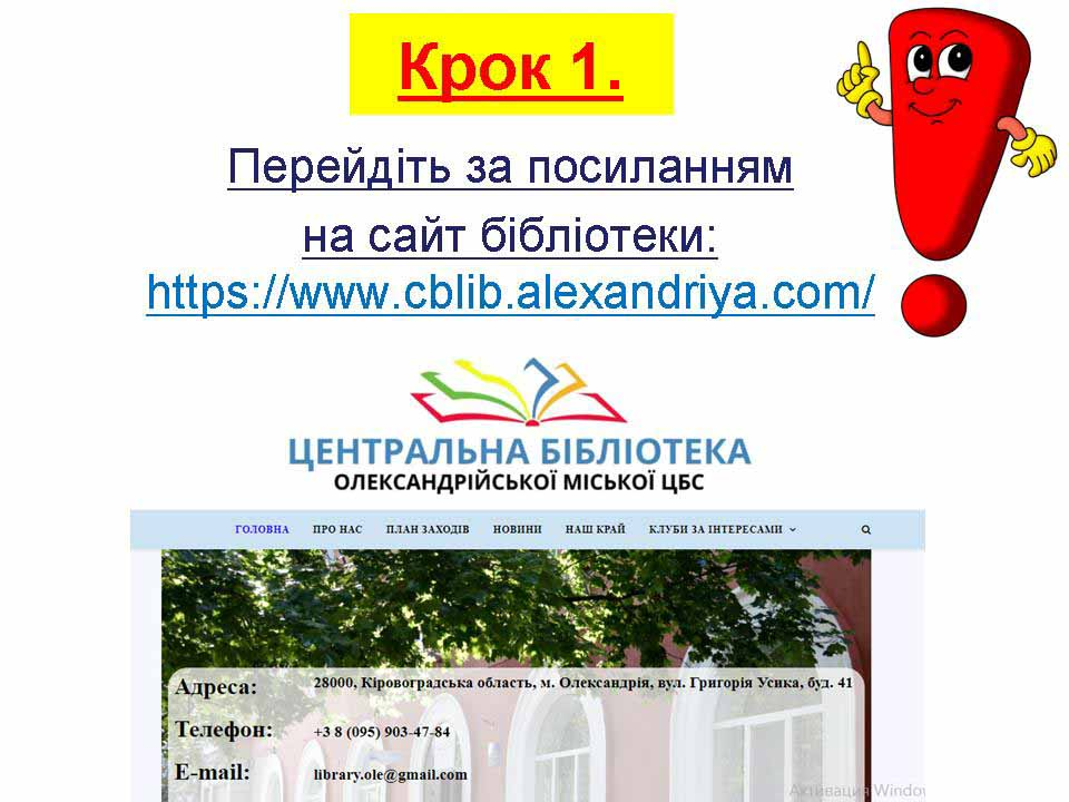 Центральна міська бібліотека у режимі 24/7!