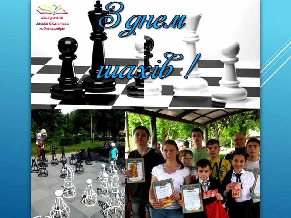 Шахи в житті міста Олександрія