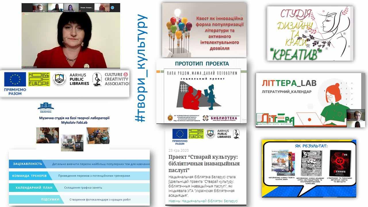 """""""Твори культуру: бібліотечні інноваційні послуги"""" другий етап"""