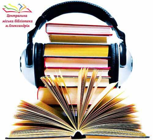 Вам подобається слухати аудіокниги?