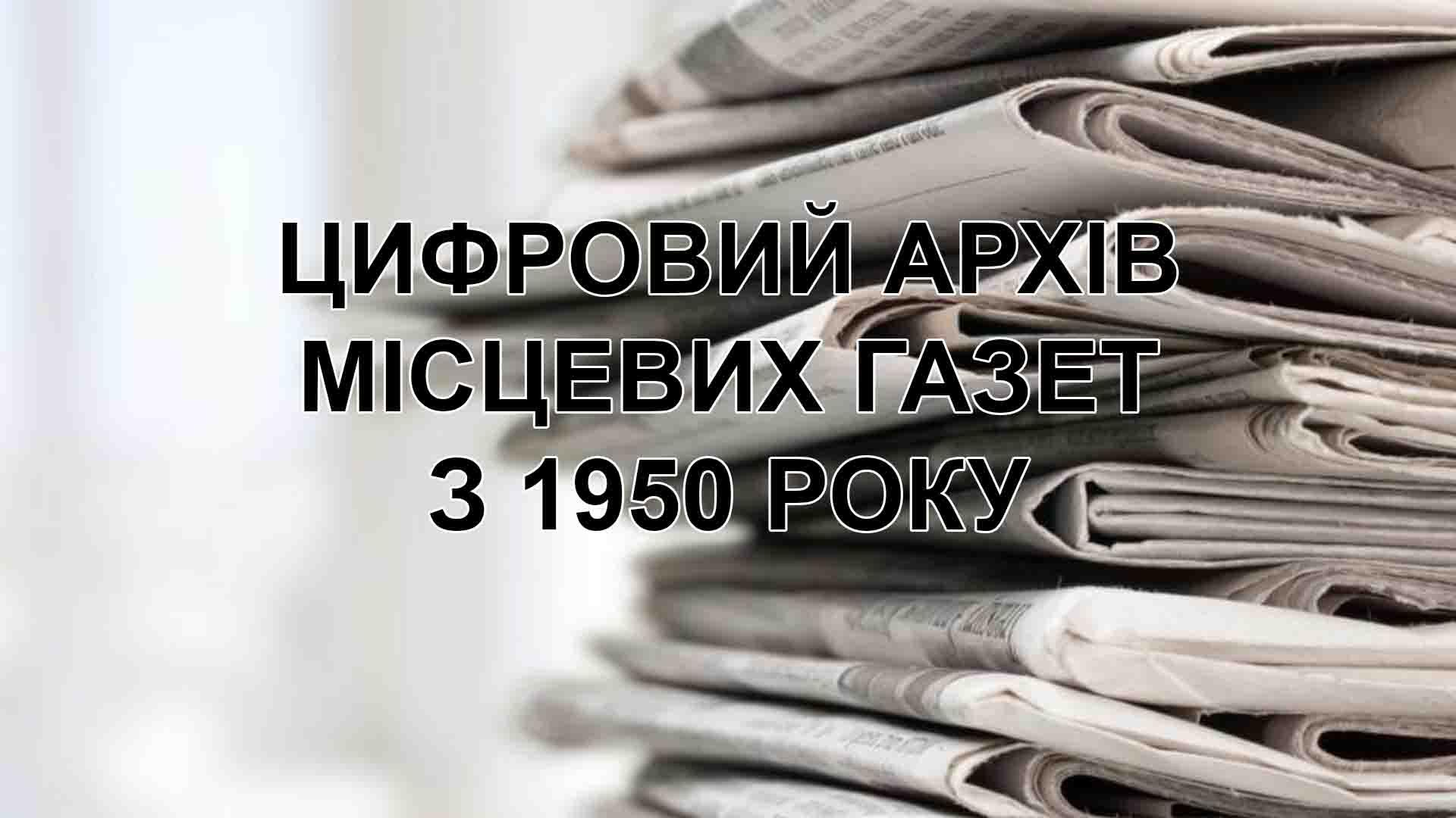 цифровий-архів-місцевих-газет-з-1950-року