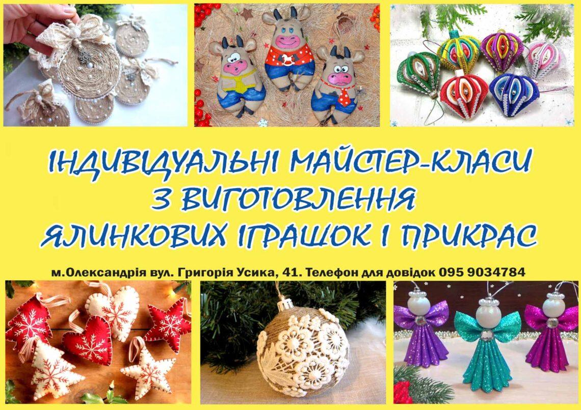 Індивідуальні майстер-класи з виготовлення ялинкових іграшок і прикрас