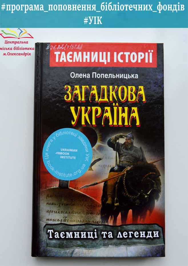 Олена Попельницька «Загадкова Україна: Таємниці та легенди»
