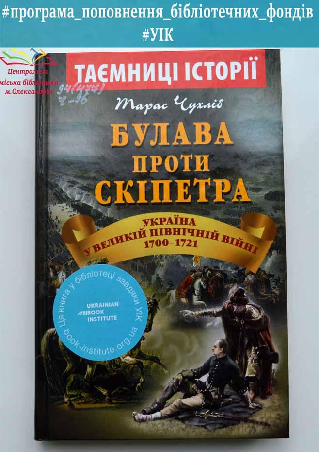 Тарас Чухліб «Таємниці історії: Булава проти скіпетра. Україна у Великій Північній війні 1700-1721 років»